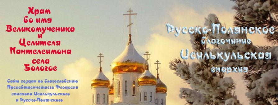Приход во имя Великомученика и Целителя Пантелеимона села Бологое